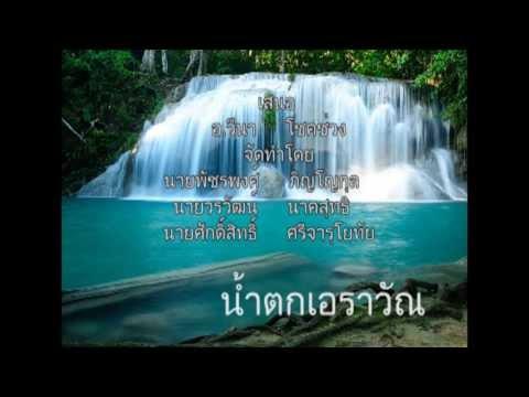 น้ำตกเอราวัณ(13.05m)