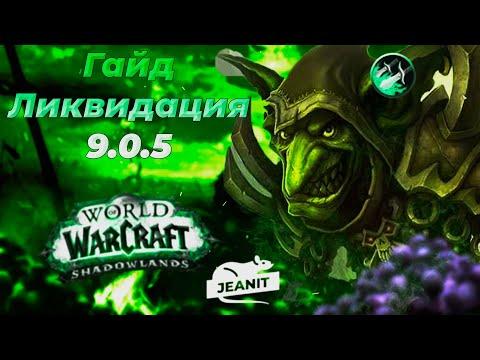 World of Warcraft RU - PVP Гайд Мути Разбойник 9.0.5