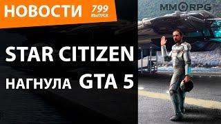 Star Citizen нагнула GTA 5. Новости