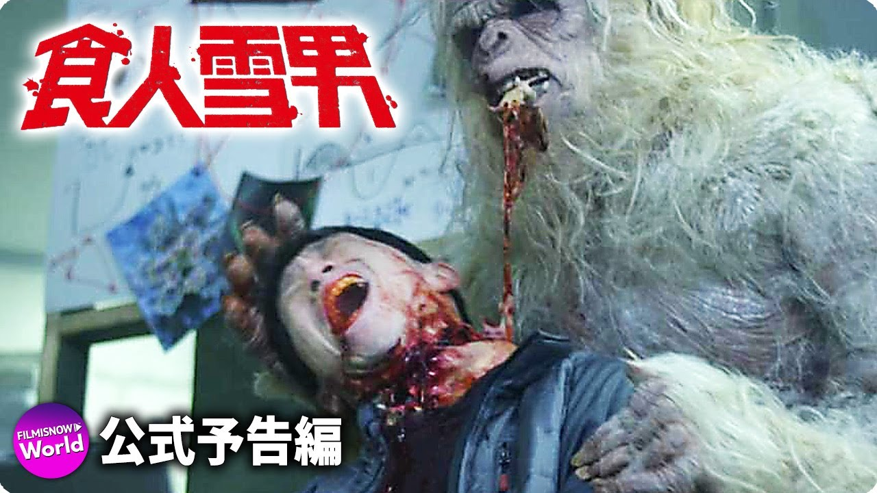 超凶暴UMA出現!映画『食人雪男』予告編