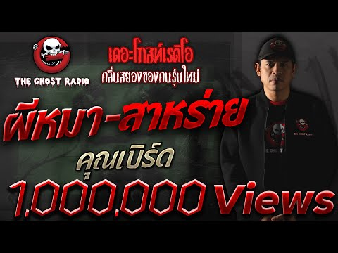 THE GHOST RADIO | ผีหมา-สาหร่าย | คุณเบิร์ด | 11 พฤษภาคม 2562 | TheghostradioOfficial