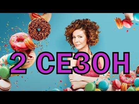 ИП Пирогова 2 сезон 1 серия - Дата выхода