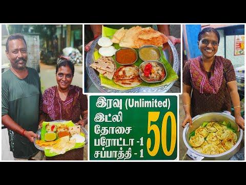 50 ரூபாயில் அளவில்லா இரவு உணவு தரும் தம்பதியர் | Unlimited dinner for Rs50 | MSF