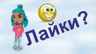Аватария ЛАЙКИ