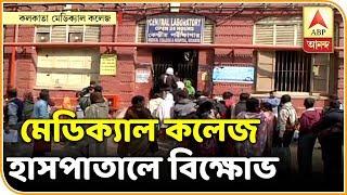 Agitation at Calcutta Medical College, Principal Manjushree Roy Visits Path Lab | ABP Ananda