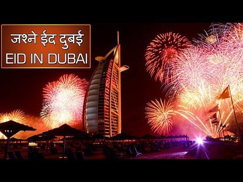 Dubai Eid Celebration Beautiful View Fireworks Burj Khalifa 2018 | Eid In UAE DUBAI | The Humanity
