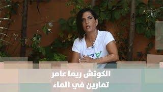 الكوتش ريما عامر - تمارين في الماء