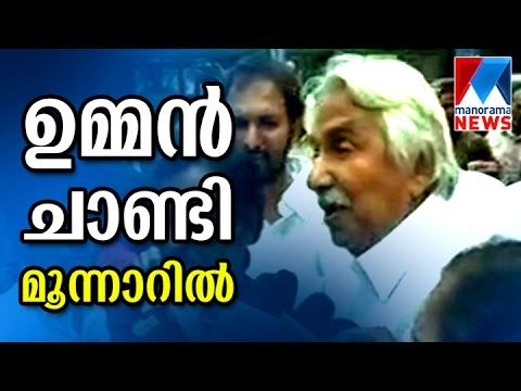 Oommen Chandy on Munnar encroachment | Manorama News