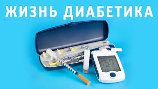 Образ жизни при сахарном диабете. Что ждет диабетика в будущем?