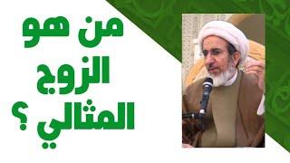 من هو الزوج المثالي ؟ الشيخ حبيب الكاظمي