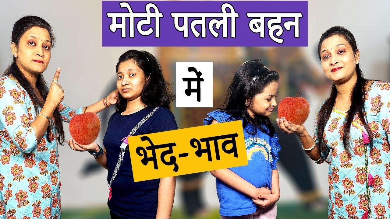 मोटी पतली बहन में भेद-भाव    Moti Patli Behen Mein Bhed Bhaav    Moral Story    Cute Sisters