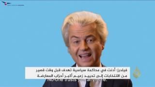 محكمة هولندية تدين فيلدرز لتحريضه على المغاربة