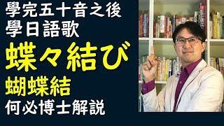 聽日文歌學日語五十音--蝶々結び蝴蝶結何必博士基礎日語教學