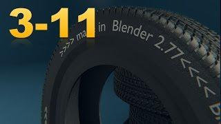 Уроки по Blender. Урок 3-11. Моделинг покрышки. Текст на покрышке.