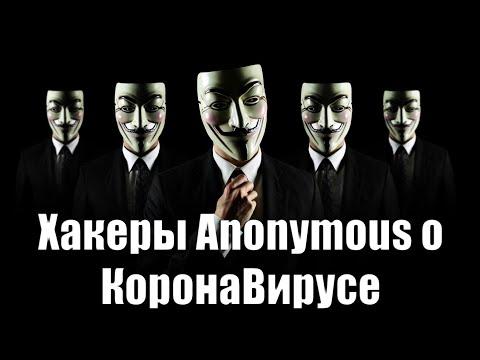 ХАКЕРЫ из #АНОНИМУС ПРЕДУПРЕДИЛИ О ГЛОБАЛЬНОМ #COVID19 КАРАНТИНЕ. #ANONYMOUS About GLOBAL LOCKDOWN