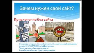 Зачем нужен свой сайт  Dima Trend(, 2014-08-26T13:16:00.000Z)