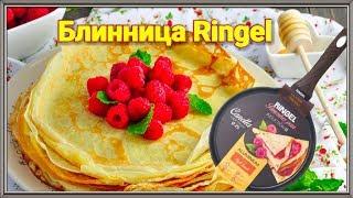Обзор Сковороды для блинов Ringel Canella из Rozetka.