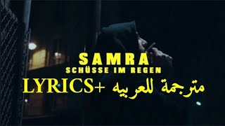 Samra schüsse im Regen lyrics مترجمة للعربيه