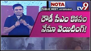 Director Vamsi Paidipally speech at NOTA Public Meet - TV9