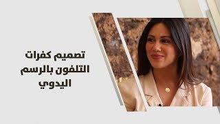ليندا حلاق وياسمين المصري - تصميم كفرات التلفون بالرسم اليدوي