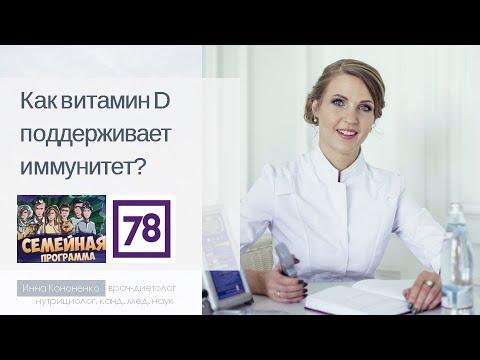 Дефицит витамина Д. Биодобавки витамина D. Инна Кононенко. Эфир 78 канал.