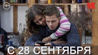 Официальный трейлер фильма «Крым»