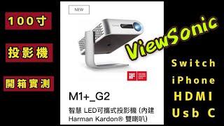 ViewSonic M1+G2 投影機開箱 switch i…