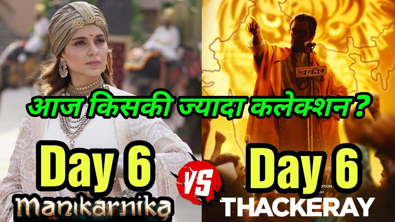 Manikarnika 6th Day Vs Thackeray 6th Day Box Office Collection Who Wins