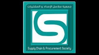 Supply Chain & Procurement Society 20-4-2019