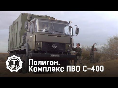 Комплекс ПВО С-400 | Полигон | Т24