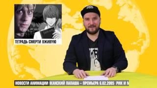 Новости анимации 2х2. Сериал Тетрадь смерти, Гориллаз 360, UglyDolls Родригеса