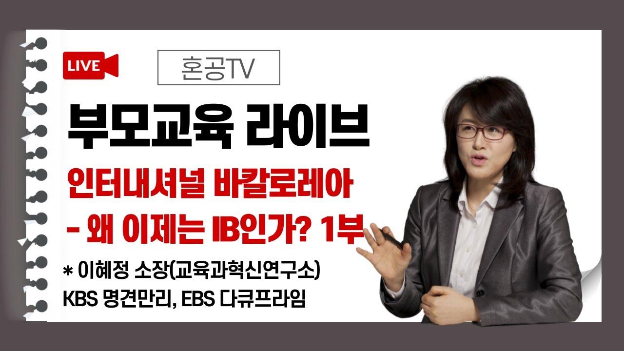 Download [IB 1탄] 이제는 IB의 시대! 대한민국 평가를 바꿔봅시다 feat. 이혜정 소장님 / 혼공TV