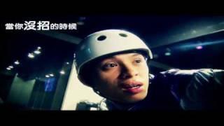 DANCE SOUL 廣 告 - 沒 招 的 時 候 ( AYA b-boy 篇 )