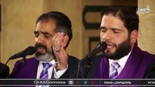 يا لطيف| فرقة أبو شعر السورية | حفل المولد النبوي 1438 هـ بحضور أ.د علي جمعة