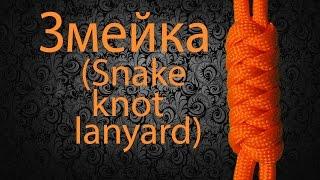 """На паракорде!"" Темляк ""Змейка"" (Snake Knot Lanyard)"