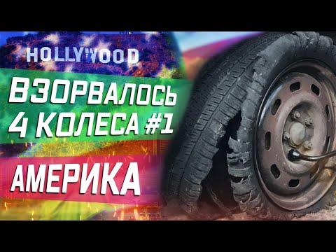 [Driver / Серия 11] Взорвались все колёса у прицепа!!! Кармическая атака.