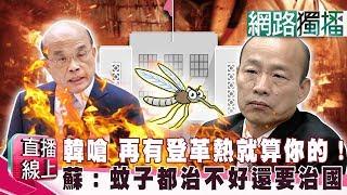 (網路獨播版)韓嗆:再有登革熱就算你的 蘇:蚊子都治不好還要治國《直播線上》20190618-1