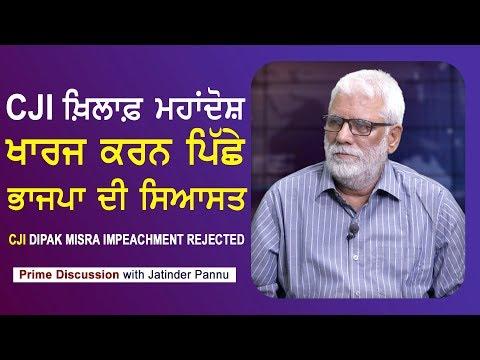 Prime Discussion With Jatinder Pannu #557_CJI Dipak Misra Impeachment Rejected