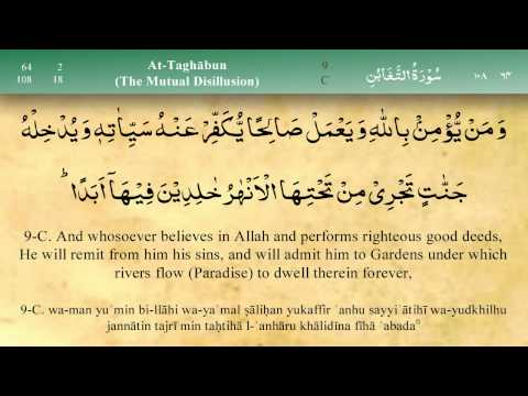 064   Surah At Taghabun by Mishary Al Afasy (iRecite)