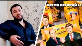 Россия нашла себе новую иглу. Время историй #1