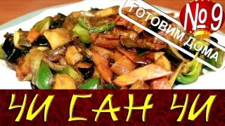 Чисанчи. Готовим дома. Китайская кухня #какприготовитьчисанчи