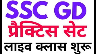 Gk practice set For SSC GD RPF EXAM 2019, gk quiz practice set rpf si exam