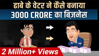 Dhabe ka Waiter | 3000 Crore ka Business | Case Study | Dr Vivek Bindra | Bada Business