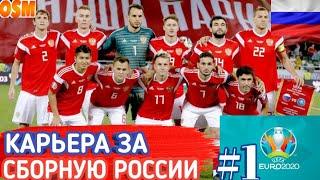 Станем Чемпионами ФОМ Карьера За Сборную России По Футболу На Евро 2020 1