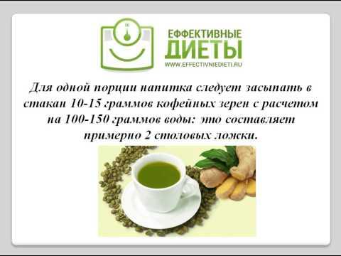 Кофе для похудения Минсер Форте
