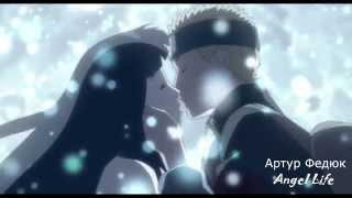 [AMV] Аниме клип о любви (Наруто последний фильм) †AL†