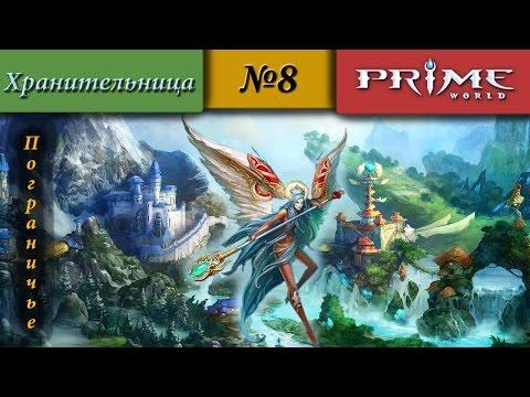 видео: prime world - Пограничье [Хранительница] (Нельзя просто так взять...) 1900+ #8