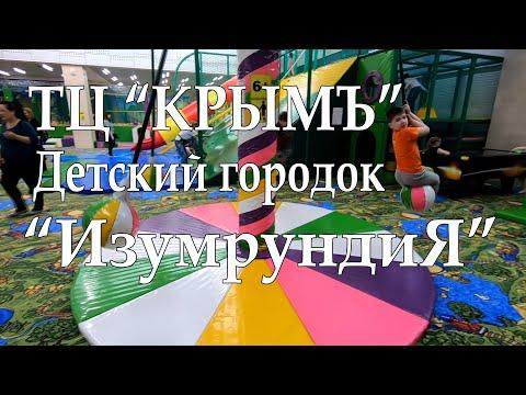 ТЦ Крым детский городок Изумрундия