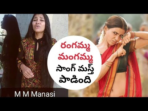 Rangamma Mangamma Lyrical Song By MM ManasiRangasthalam SongsOneVision