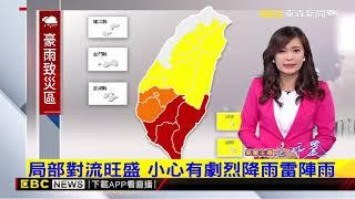 氣象時間 1080718氣象 東森新聞